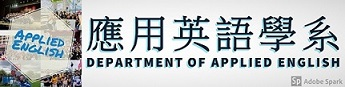 Department of Applied English | The first U.S.-accredited university in Asia